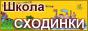 переход на сайт СХОДЫНКИ